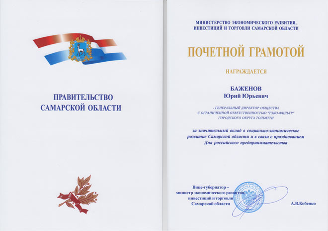 Diploma of the Government of the Samara Region - 2016