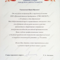 Certificate of administration of the city district of Togliatti