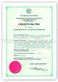 Certificate for Trademark No. 166374