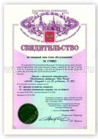 Certificate for Trademark No. 179083
