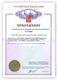 Annex to the certificate for trademark No. 179083