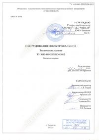 TU 3683-009-33513134-2012 Filters for the petrochemicals